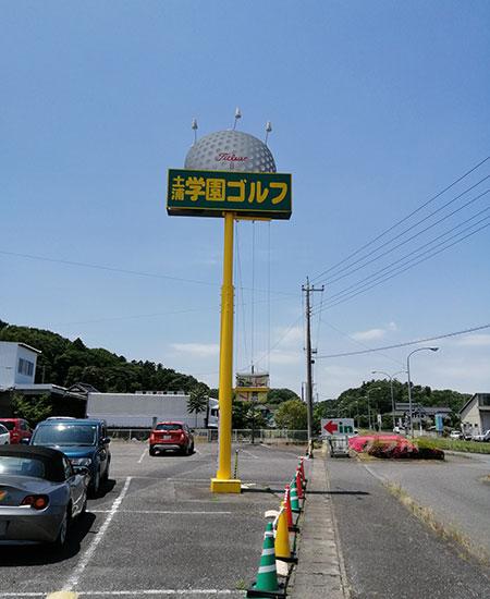 土浦学園ゴルフセンターの看板