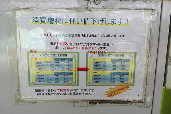 土浦学園ゴルフセンターの料金表