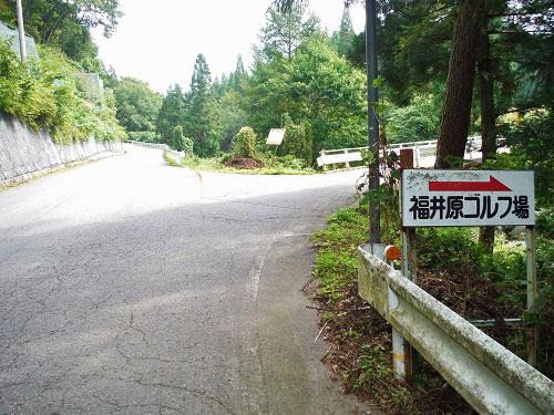 福井原ゴルフ場
