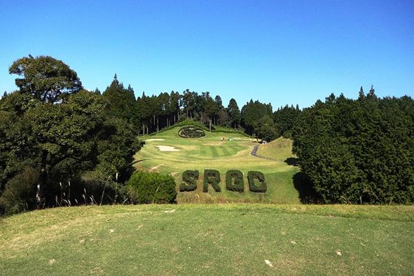 佐賀ロイヤルゴルフクラブ
