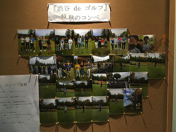 渋谷deゴルフのコンペ