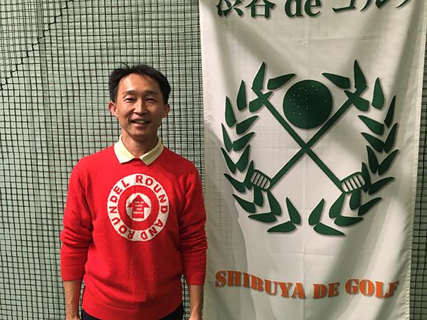 渋谷deゴルフ北本オーナー
