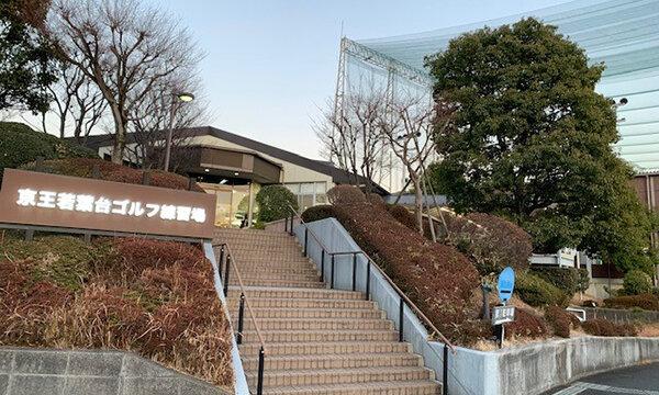 京王若葉台ゴルフ練習場の全景