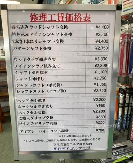 京王若葉台ゴルフ練習場の工房料金