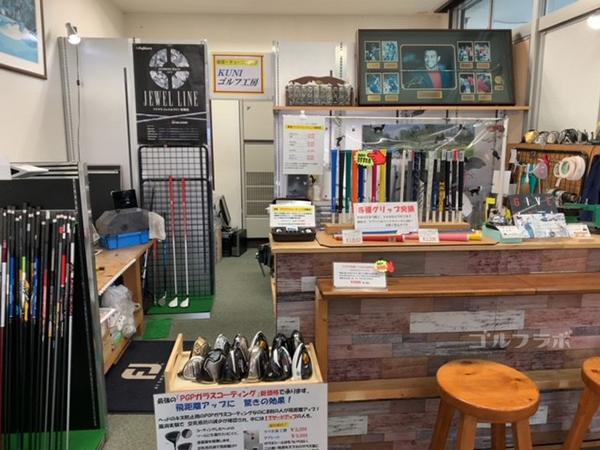 京王若葉台ゴルフ練習場の工房