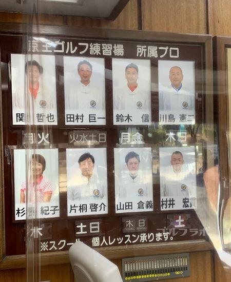 桜ケ丘ゴルフ練習場インストラクター