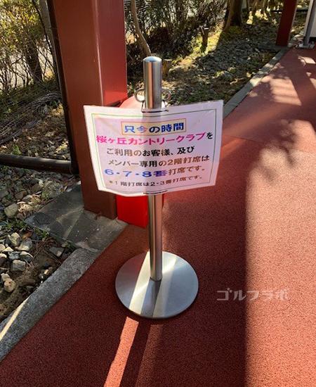 桜ケ丘ゴルフ練習場メンバー打席案内