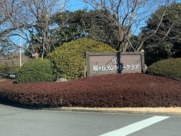 桜ケ丘ゴルフ練習場入口