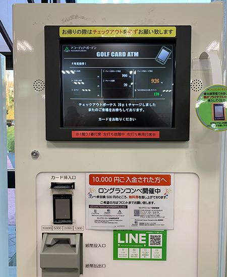 アコーディアガーデン調布のプリペードカードの機械