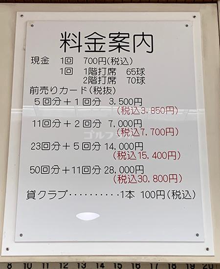 仙川ゴルフの料金案内