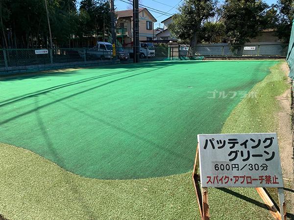 武蔵グランドゴルフグリーン