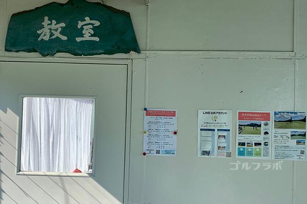 武蔵グランドゴルフスクールルーム