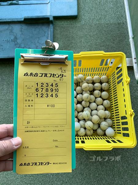 白糸台ゴルフセンターのカードとボール