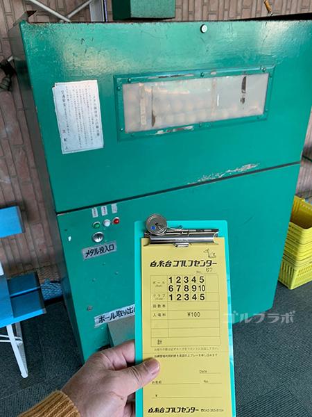 白糸台ゴルフセンターのカードと球販売機
