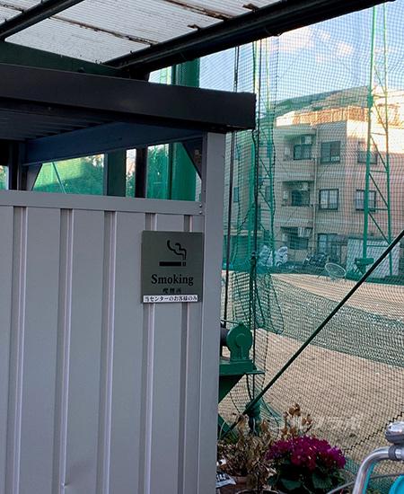 白糸台ゴルフセンターの喫煙所