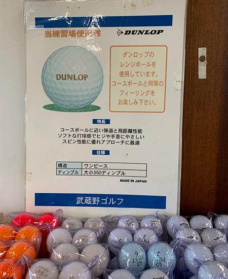 武蔵野ゴルフのレンジボール