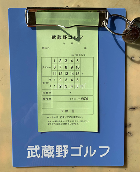 武蔵野ゴルフの入場カード