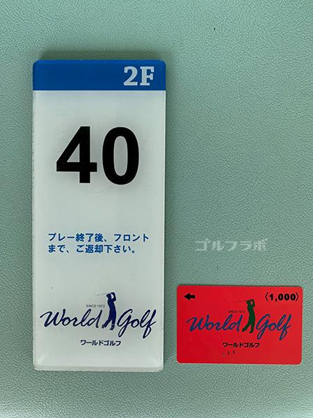 ワールドゴルフ練習場のプレートとカード