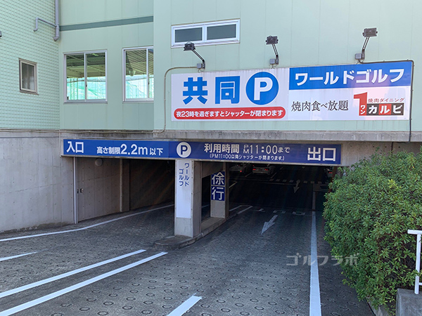 ワールドゴルフ練習場の駐車場入り口