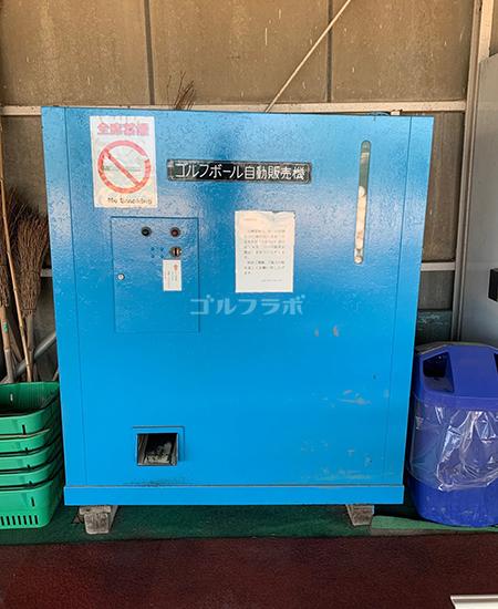 山王ゴルフセンターのボール自販機
