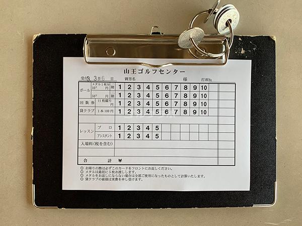 山王ゴルフセンターの入場カード