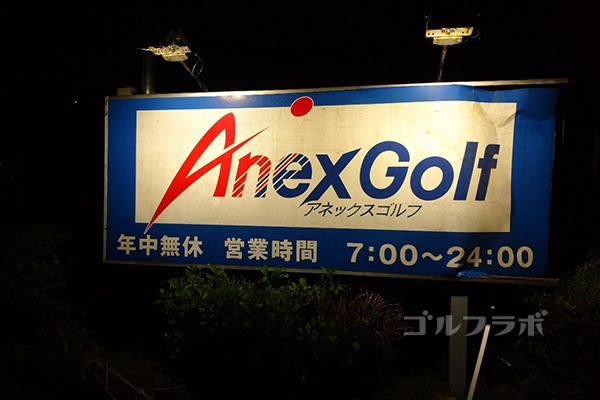 アネックスゴルフの入口