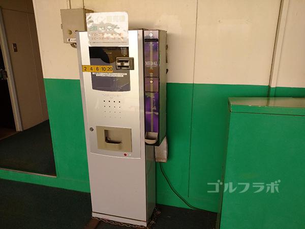 ジョイバードゴルフ練習場のコイン販売機