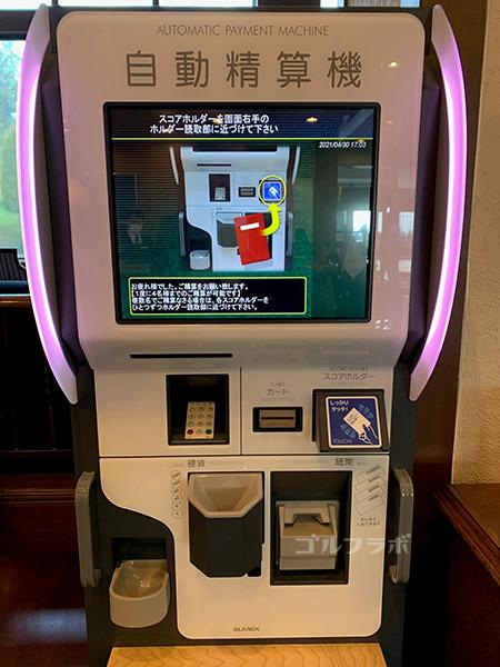 富士クラシックの精算機