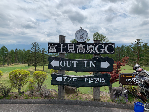 富士見高原ゴルフコースの看板