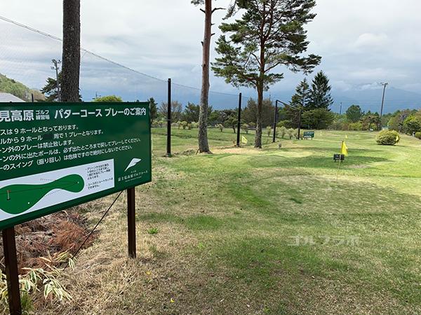 富士見高原ゴルフコースのパターコース