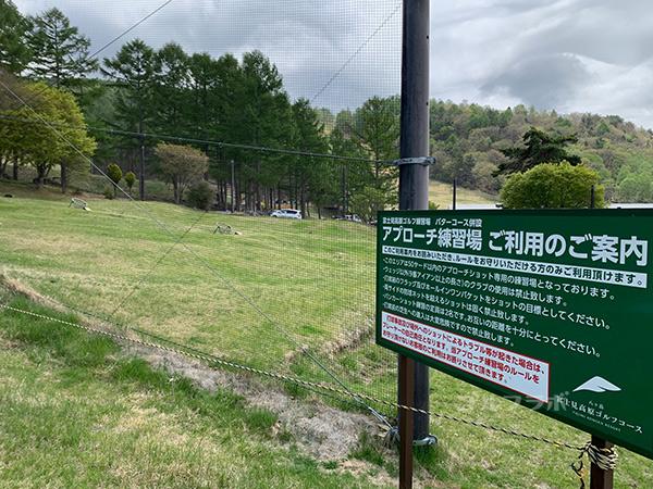 富士見高原ゴルフコースのアプローチ練習場