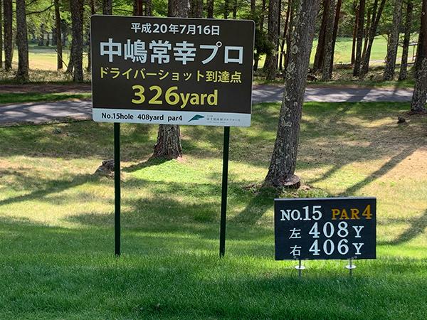 富士見高原ゴルフコースの15番ホール