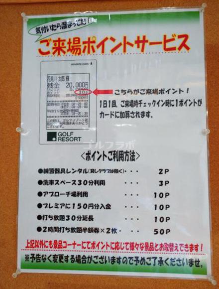 ゴルフリゾートSOGAのリライトカード