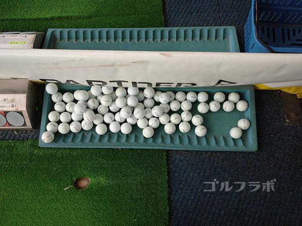 ゴルフパートナー仁戸名練習場のボール