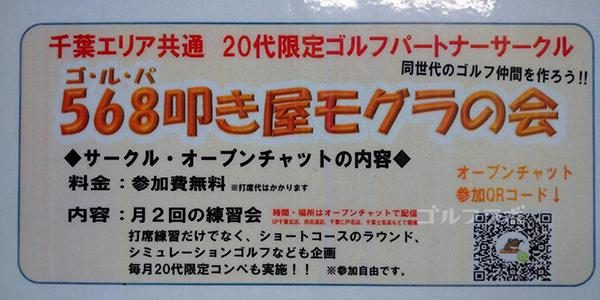 ゴルフパートナー仁戸名練習場のサークル