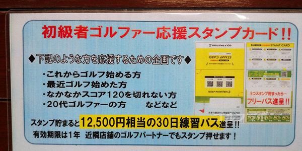 ゴルフパートナー仁戸名練習場のスタンプカード