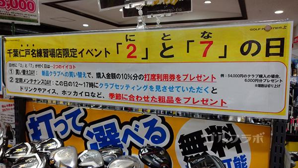 ゴルフパートナー仁戸名練習場