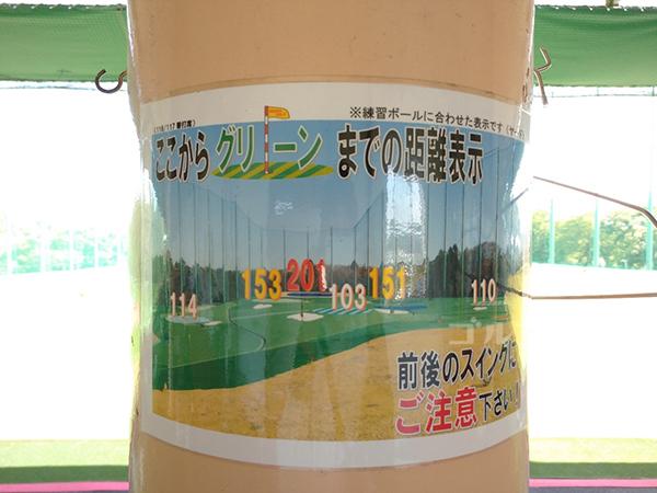 誉田ゴルフセンターの距離表示