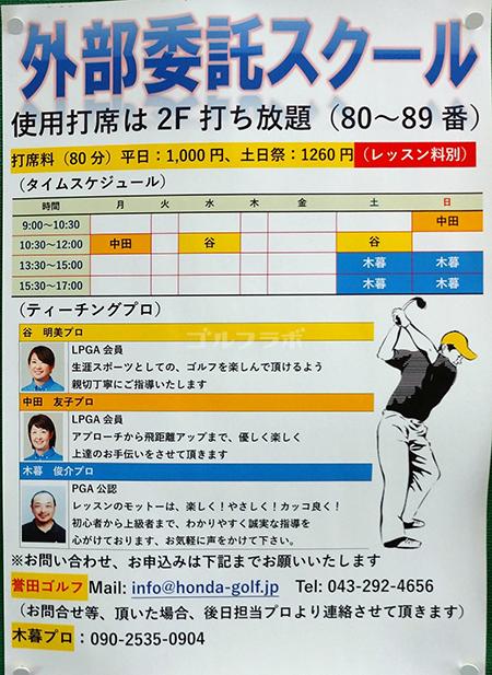 誉田ゴルフのスクール