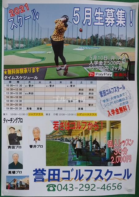 誉田ゴルフスクール