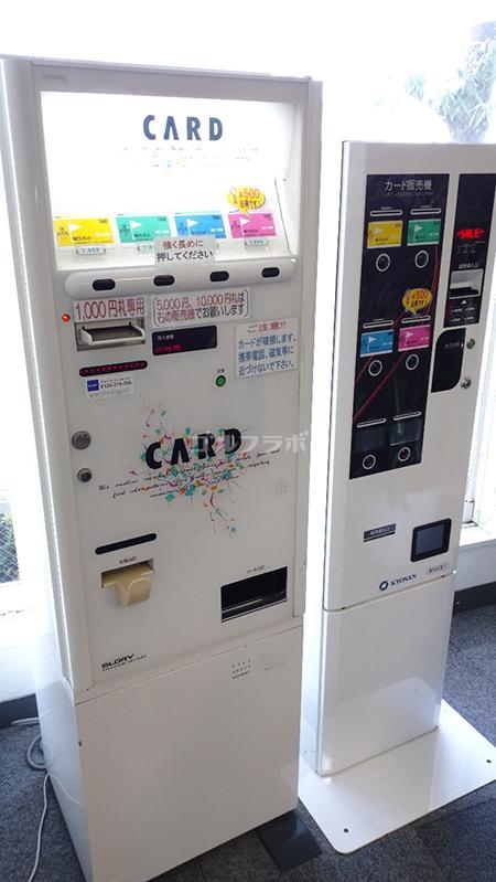 誉田ゴルフセンターの券売機