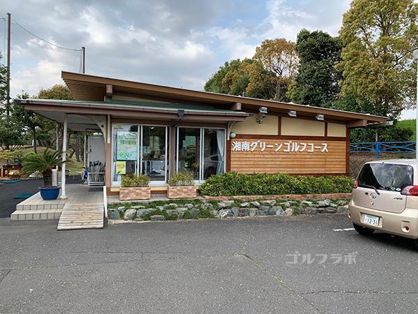 湘南グリーンゴルフのクラブハウス