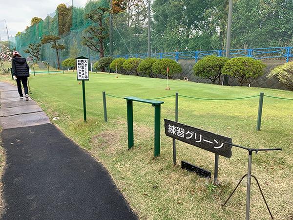 湘南グリーンゴルフの練習グリーン