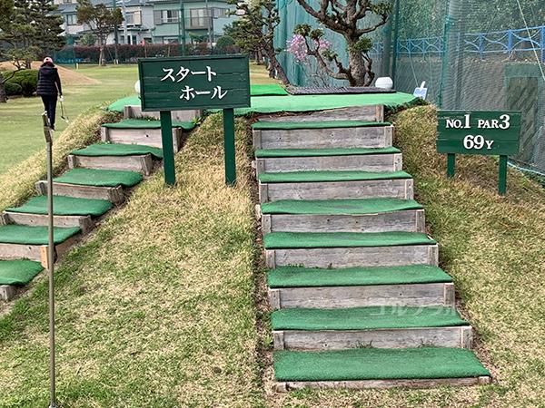 湘南グリーンゴルフの1番ホール