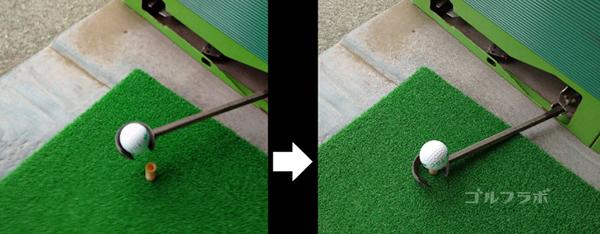 土気ゴルフセンターの自動ティーアップ