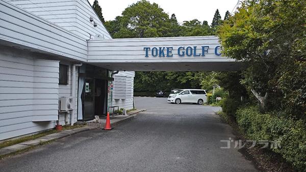 土気ゴルフセンターの入り口