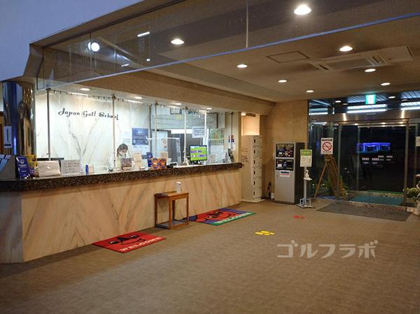 ジャパンゴルフスクールのフロント