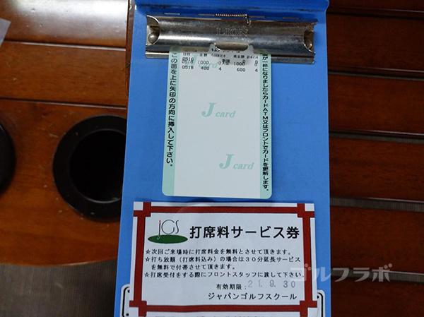 ジャパンゴルフスクールのJカード