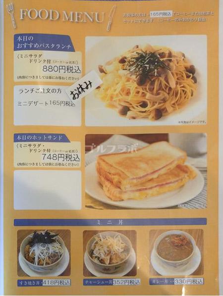 ジャパンゴルフスクールのレストランのメニュー