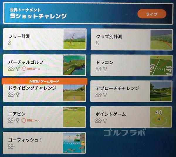ジャパンゴルフスクールのトップレーサーのメニュー